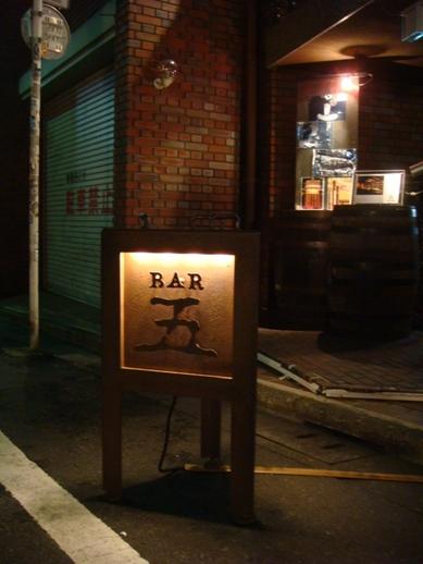 恵比寿 BAR 五