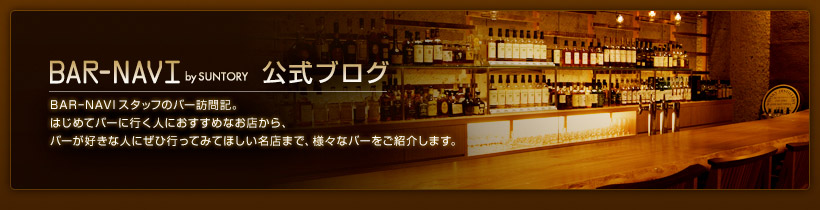 BAR-NAVI by SUNTORY 公式ブログ