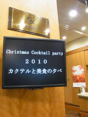 カクテルと美食の夕べ 2010 看板