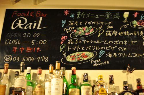 高円寺 ダイニングバー FooD&Bar Rail(フードアンドバー レール) 豊富なフードメニュー